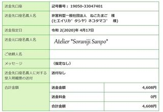 4月17日チャリティ .jpg
